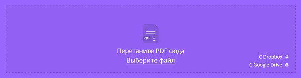 разделить pdf