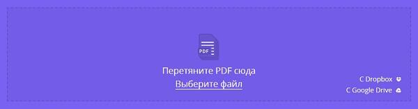 слияние PDF