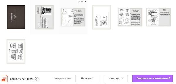 вращение страниц в PDF