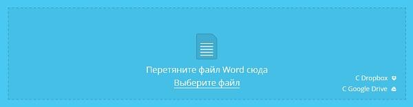 word в pdf