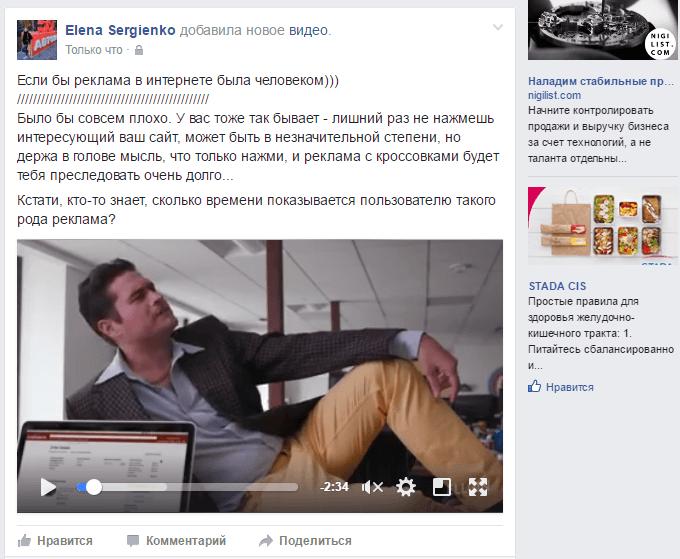 видео в Фейсбуке