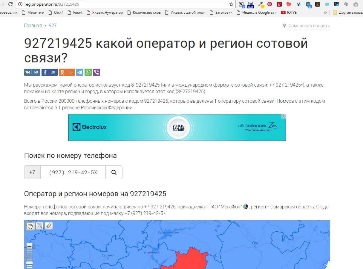 регион сотовой связи