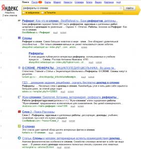 Поиск информации в интернете реферат скачать бесплатно как написать текст дугой в презентации