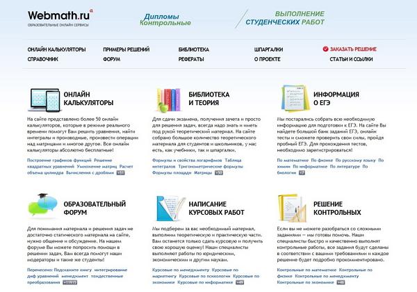 Образовательный портал для школьников и студентов