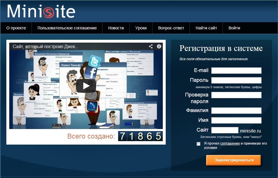 Сделать сайт самому быстро и б сайт севастопольского морского банка