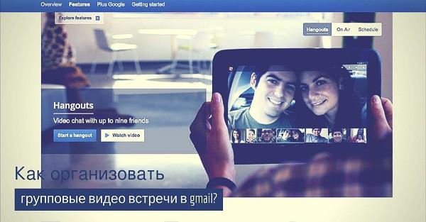 Видео встречи в Gmail