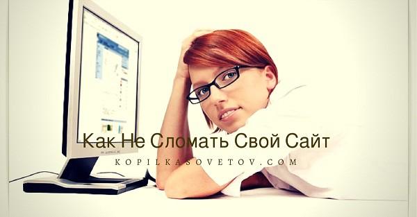 Как не сломать свой сайт