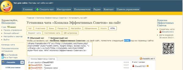 Как сделать чат на сайте uanic.name хостинг отзывы