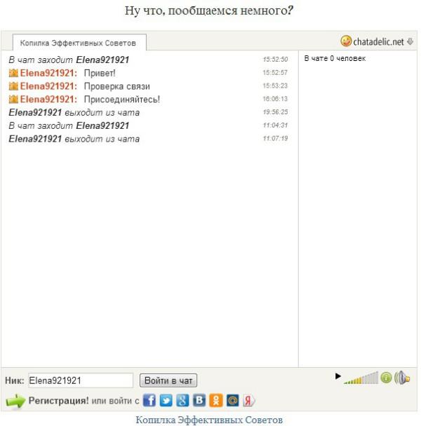 Сделать чат html на своём сайте бесплатно как поставить на хостинг серверов minecraft 1.2.5