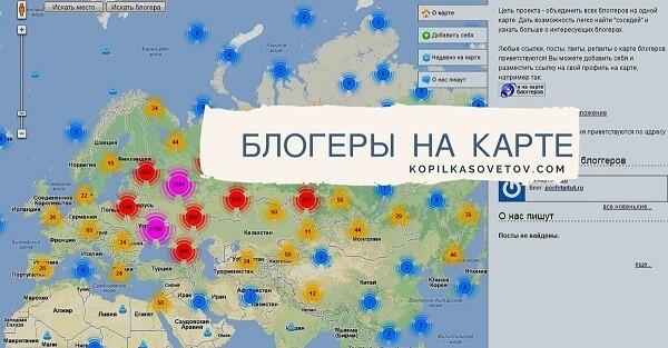 блогеры на карте