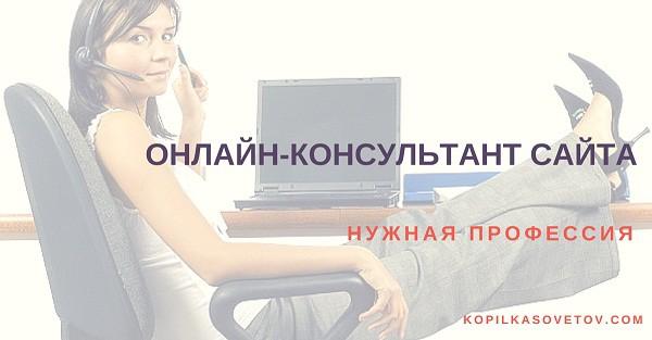 Онлайн-консультант сайта