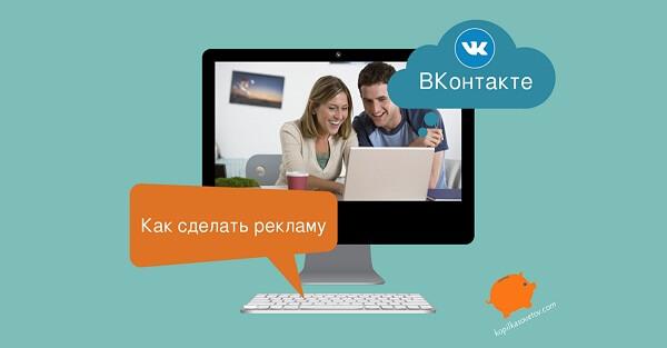Как сделать рекламу вконтакте