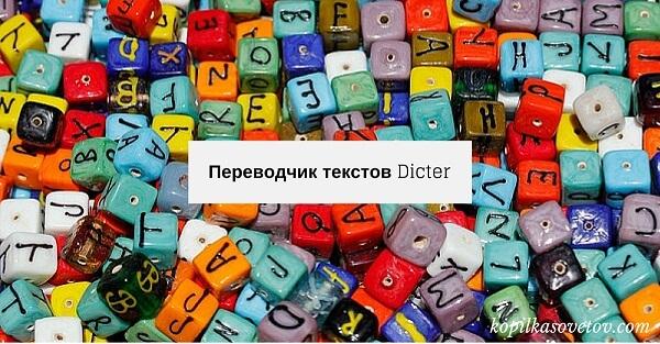 Переводчик текстов