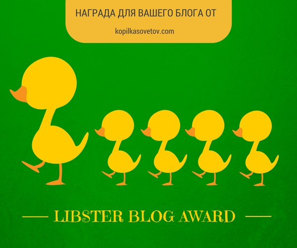 Награда «Liebster blog award»
