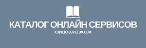 katalog_onlayn_servisov