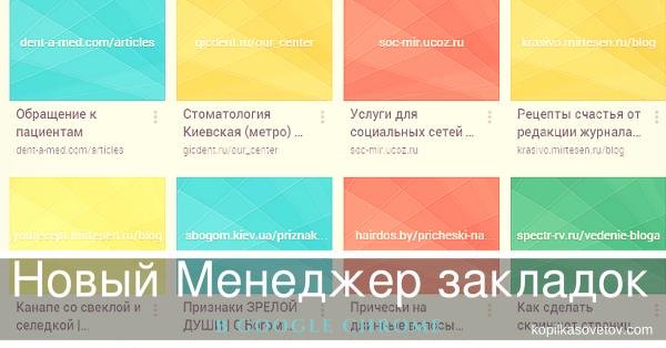 закладки для Google Chrome