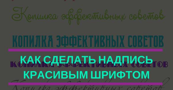 Программа Для Написания Текста Красивым Шрифтом Онлайн