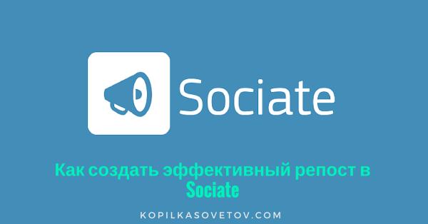 Как создать эффективный репост в Sociate