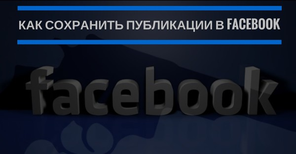 kak_sohranit_publikacii_v_facebook