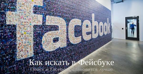 как искать в фейсбуке