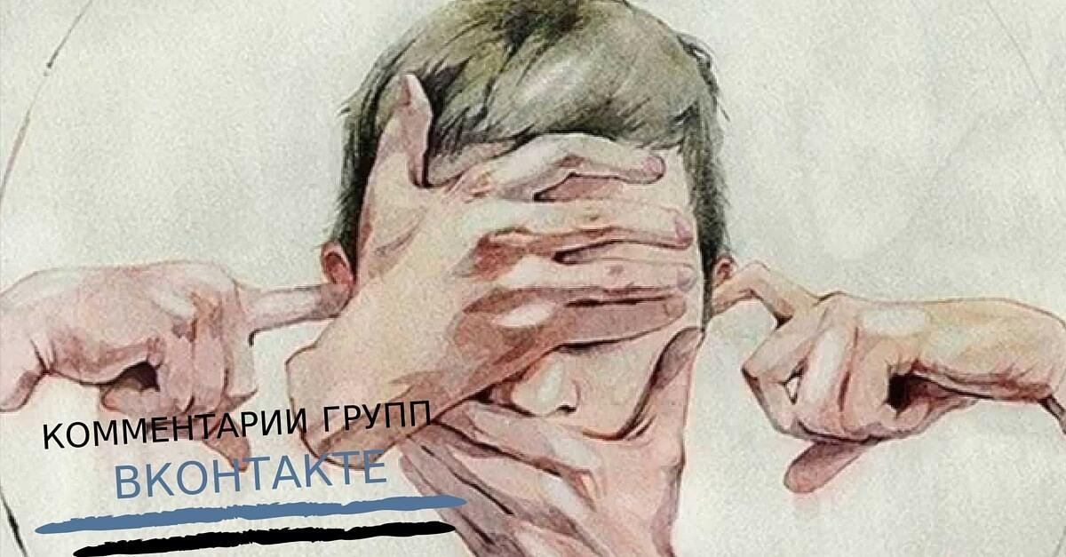 Как получать уведомления о комментариях в группе ВКонтакте