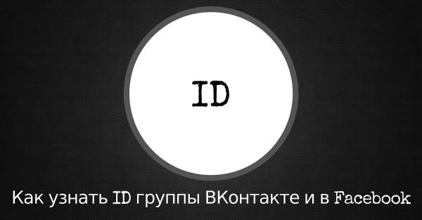 Как узнать ID группы ВКонтакте и в Facebook