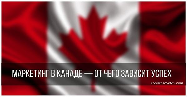маркетинг в канаде