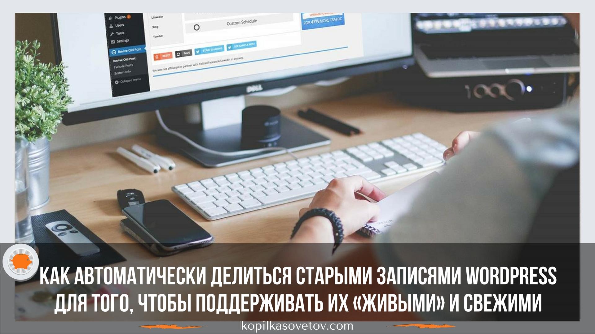 Прогон сайта в социальные сети