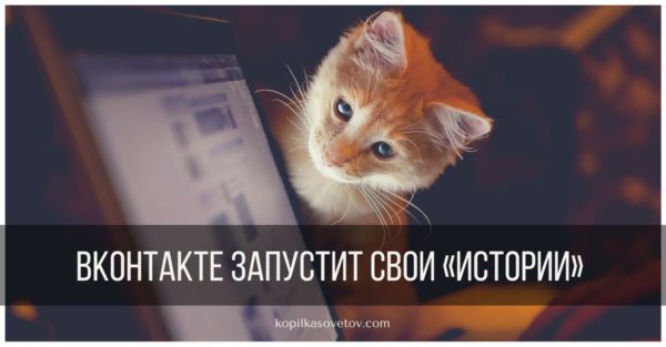 vkontakte-zapustit-analog-istoriy-iz-instagram