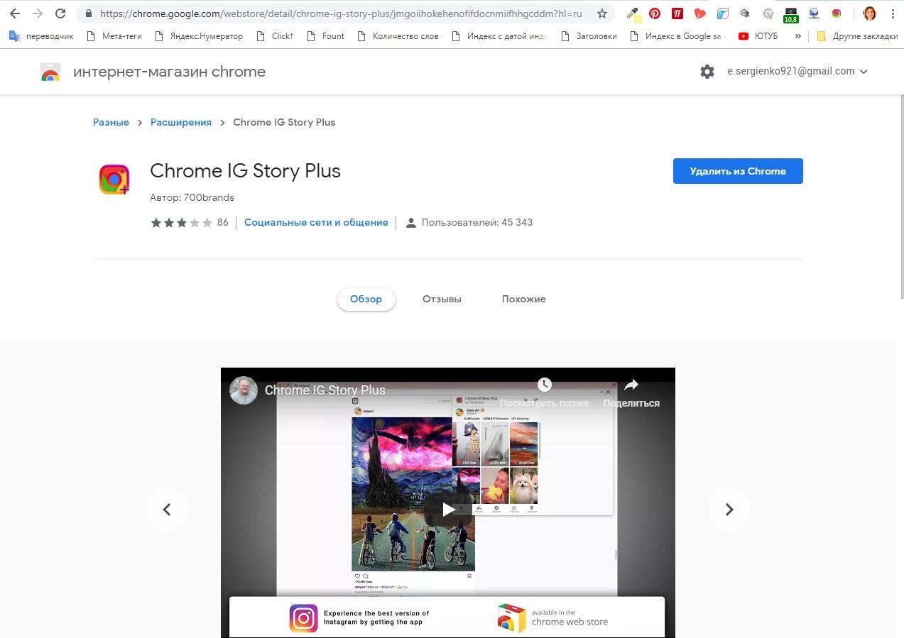 Chrome IG Story Plus