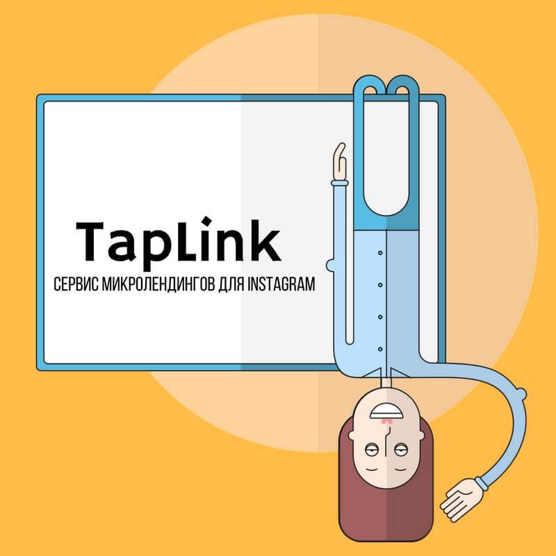 лендинг в TapLink