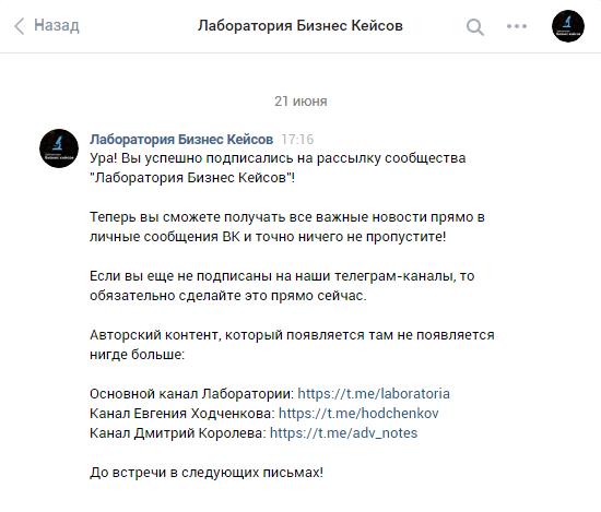 письмо вконтакте