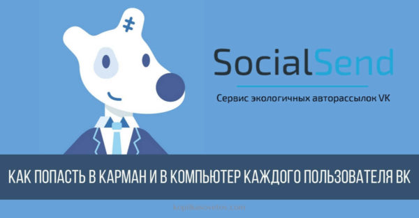 система авторассылок SocialSend