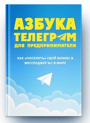 азбука Telegram