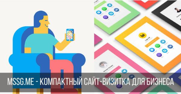 онлайн-сервис mssg