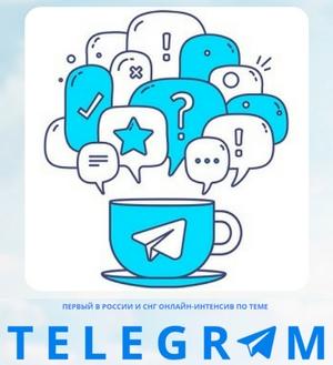 интенсив лбк по telegram