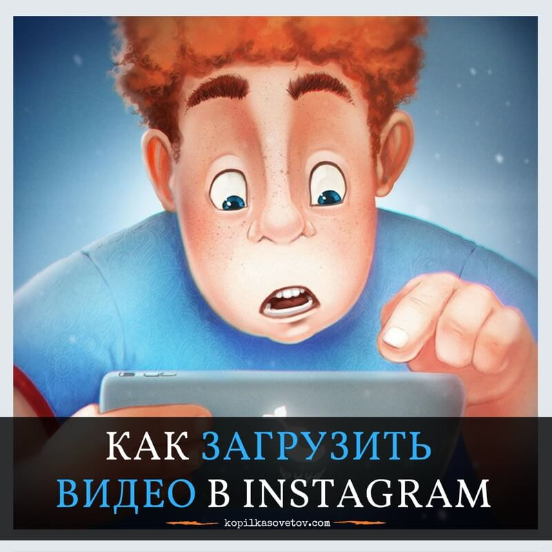 видеоролик в инстаграм