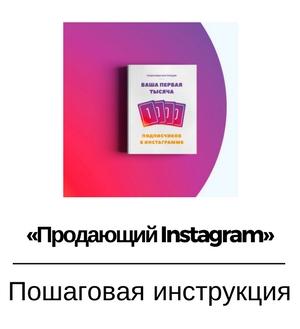 продающий Инстаграм