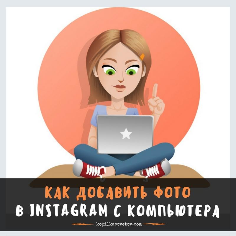 размещение фото в инстаграм