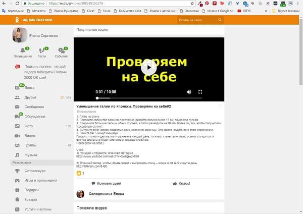видео в Одноклассниках