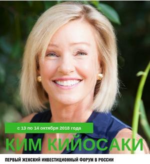 Ким Кийосаки