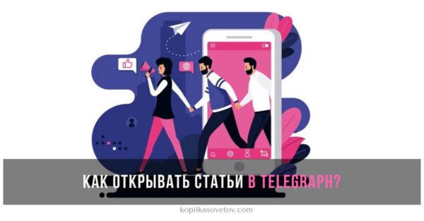 Как открывать Telegraph