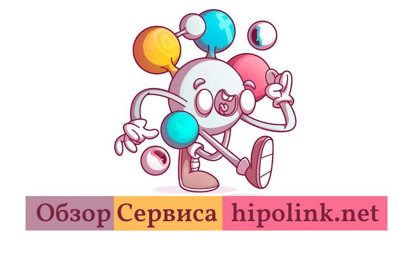 Hipolink