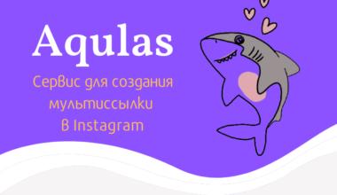 Мультиссылка для Инстаграм